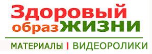Видеоматериалы ЗОЖ
